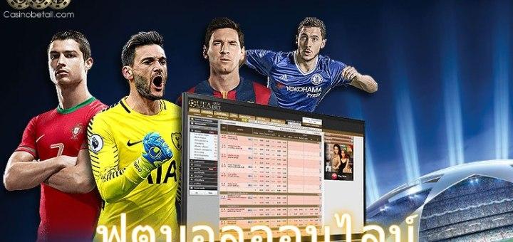 ฟุตบอลออนไลน์ แทงบอลออนไลน์ที่เว็บ UFA