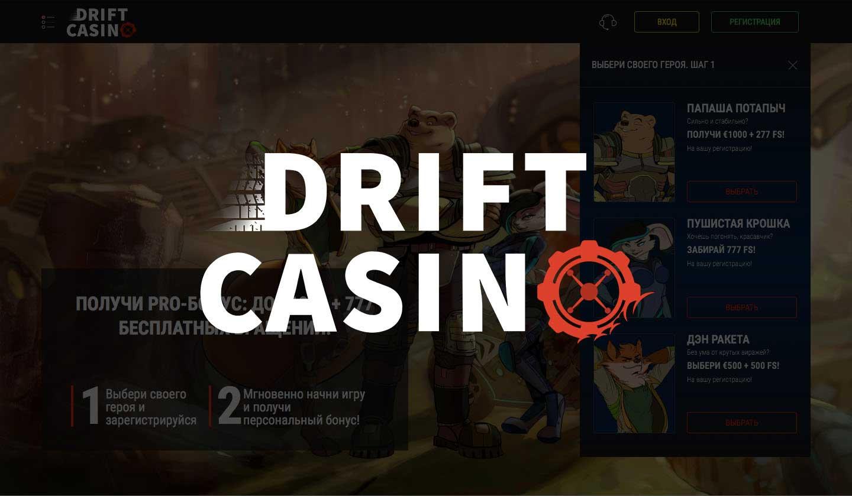 обзор drift casino