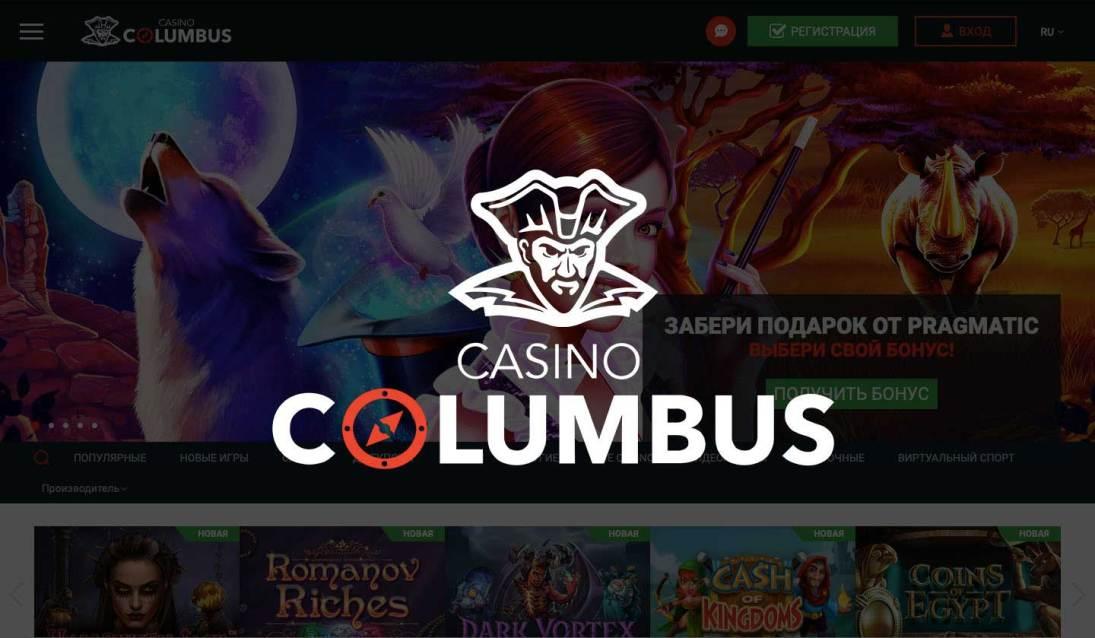 официальный сайт columbus casino официальный сайт