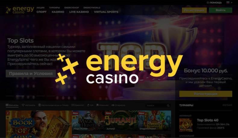 Casino Energy - официальный сайт, рабочее зеркало, онлайн игры, слоты, бонусы и промокоды. Отзывы клиентов. Регистрация в Казино Энерджи. Получи свой бонус! Casino-Online.promo