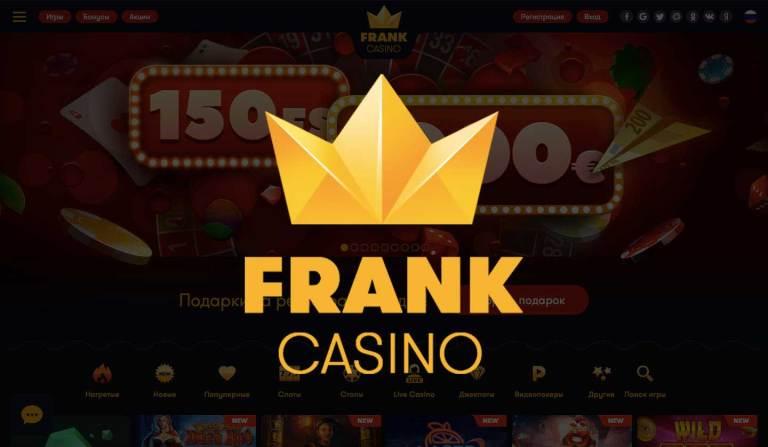 официальный сайт казино франк как пройти верификацию
