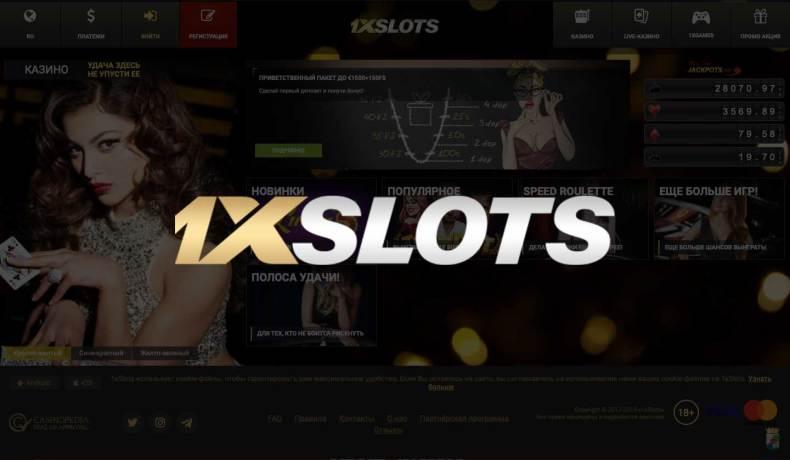 Casino 1XSlots - официальный сайт, рабочее зеркало, онлайн игры, слоты, бонусы и промокоды. Отзывы клиентов. Регистрация в казино 1XСлотс бонус Получи!