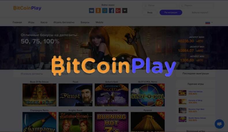 Casino BitcoinPlay - официальный сайт, рабочее зеркало, онлайн игры, слоты, бонусы и промокоды. Отзывы клиентов. Регистрация в казино Биткоин Плей бонус Получи!