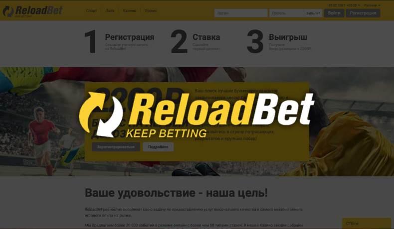 Casino ReloadBet - официальный сайт, рабочее зеркало, онлайн игры, слоты, бонусы и промокоды. Отзывы клиентов. Регистрация в казино РелоадБет бонус Получи!