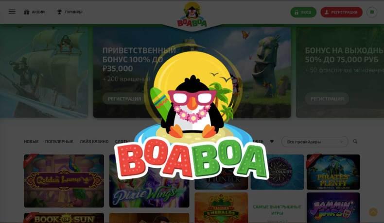 Casino BoaBoa - обзор казино Боа Боа отзывы, бонусы, официальное зеркало