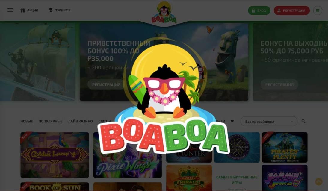 официальный сайт боа боа казино зеркало