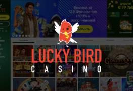 Casino LuckyBird - официальный сайт, рабочее зеркало, онлайн игры, слоты, бонусы и промокоды. Отзывы клиентов. Регистрация в казино Лаки Берд бонус Получи!