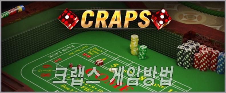 크랩스 게임방법