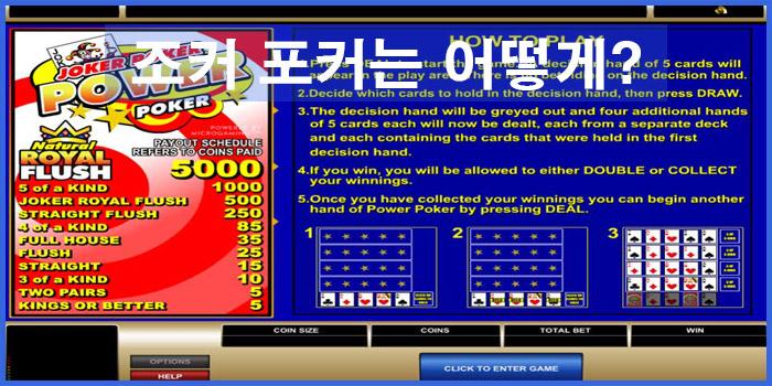 조커 포커 게임방법