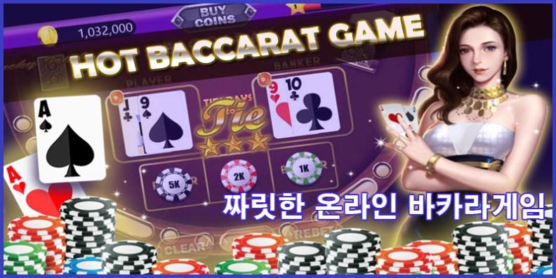 바카라(Baccarat)