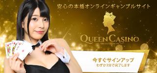 queenbannerrank1