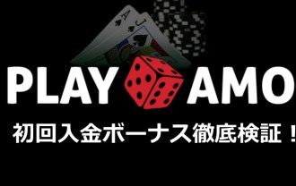 playamo firstdeposit bonus