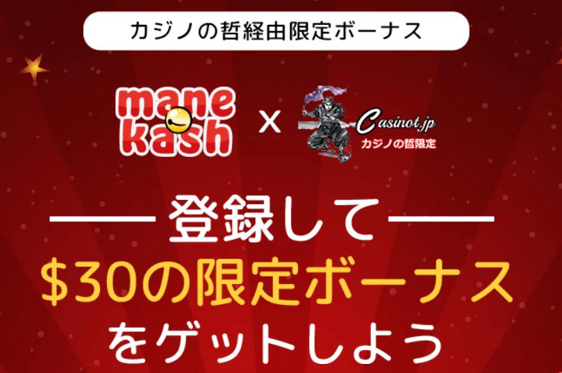 manecash-nodepositbonsu