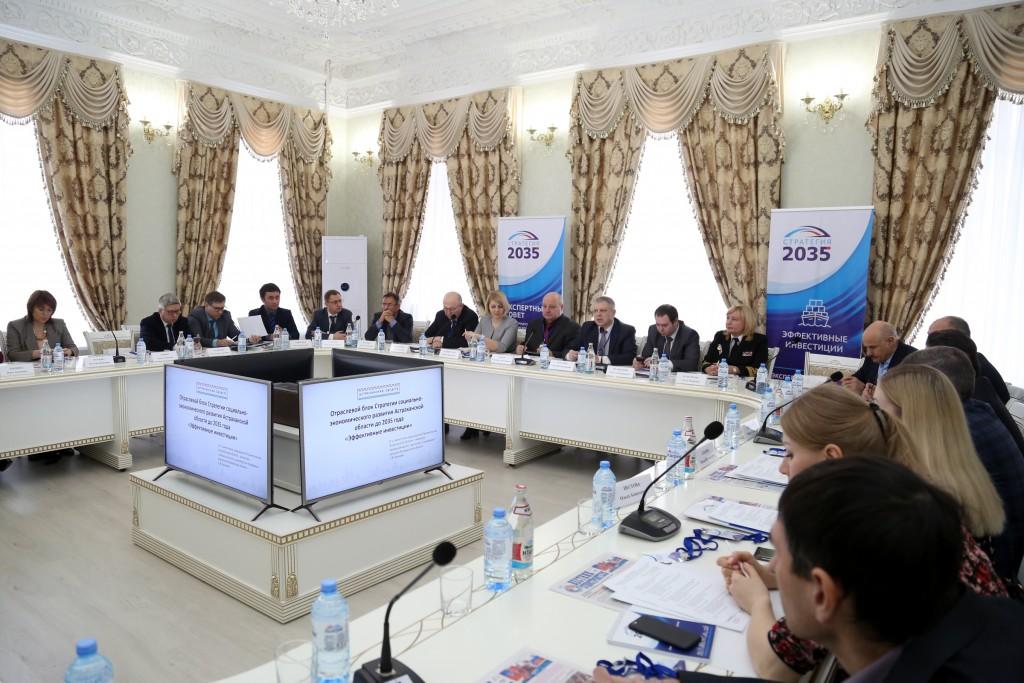 Астраханские эксперты разрабатывают Стратегию-2035