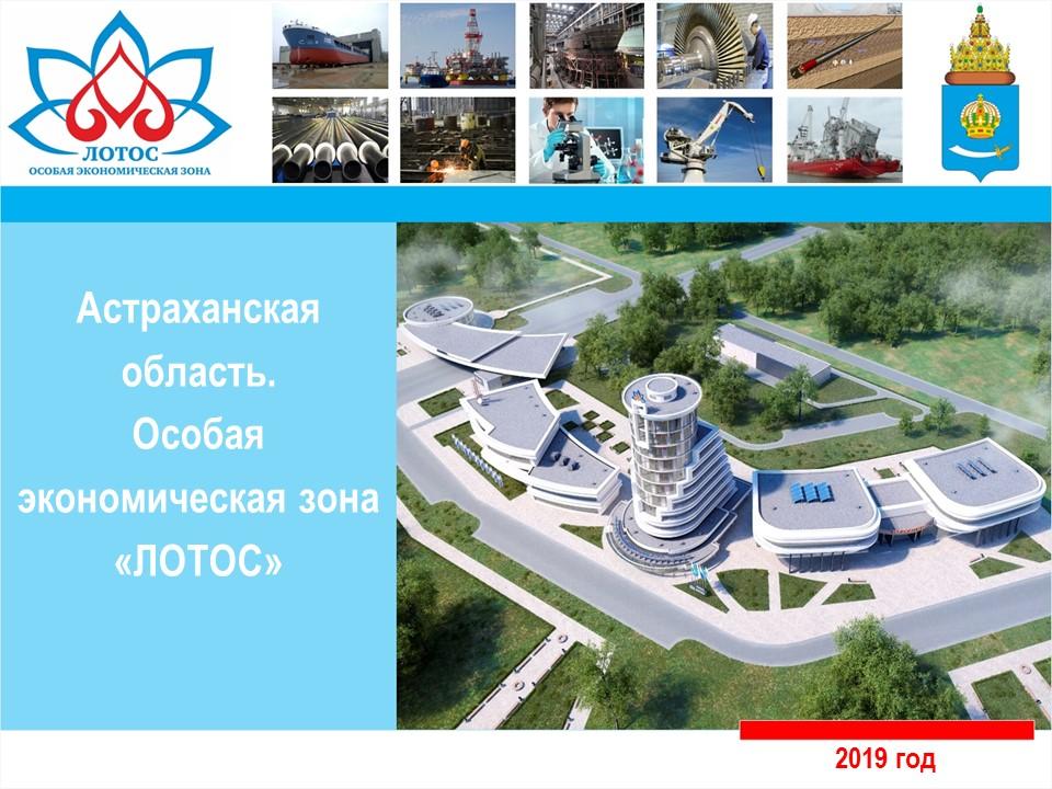 Астраханская ОЭЗ «Лотос» расширяет географию сотрудничества