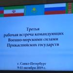 В Санкт-Петербурге проходит встреча командующих ВМС прикаспийских государств