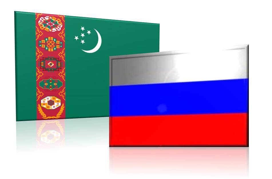 Туркменистан и Россия развивают сотрудничество на межрегиональном уровне