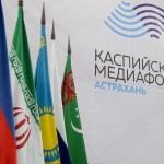 Началась подготовка к Шестому Каспийскому медиафоруму