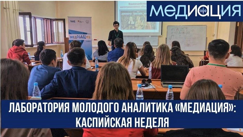 Каспийская неделя завершена, впереди неделя о межнациональном взаимодействии