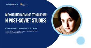 Межнац-вопрос» в Post-Soviet Studies: небанальные темы исследователю
