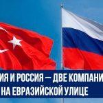 Турция и Россия – две компании на евразийской улице