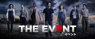 海外ドラマ『THE EVENT(イベント)』シーズン1