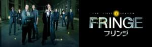 海外ドラマ『FRINGE(フリンジ)』シーズン1