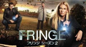 海外ドラマ『FRINGE(フリンジ)』シーズン2