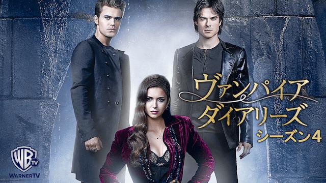 海外ドラマ『ヴァンパイア・ダイアリーズ/The Vampire Diaries』シーズン4