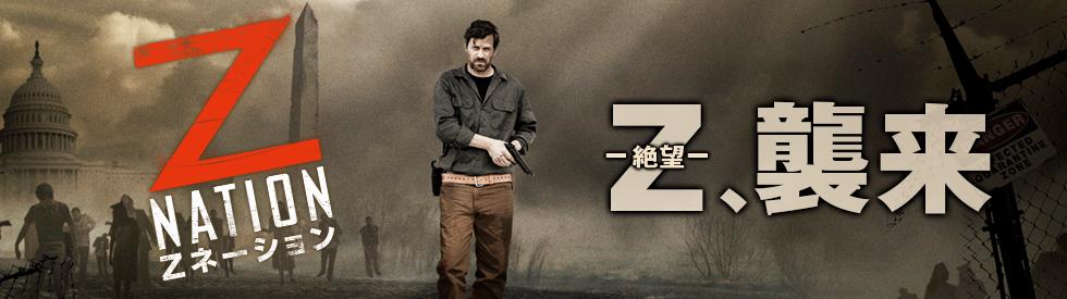 海外ドラマ『Zネーション(Z NATION)』シーズン1