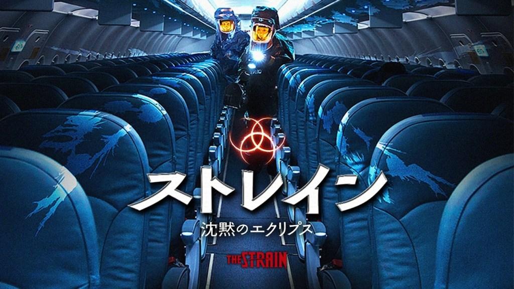 海外ドラマ『ストレイン 沈黙のエクリプス/THE STRAIN』シーズン1