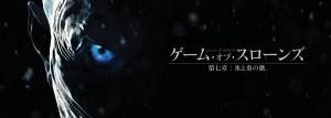 海外ドラマ『ゲーム・オブ・スローンズ/Game of Thrones』シーズン7