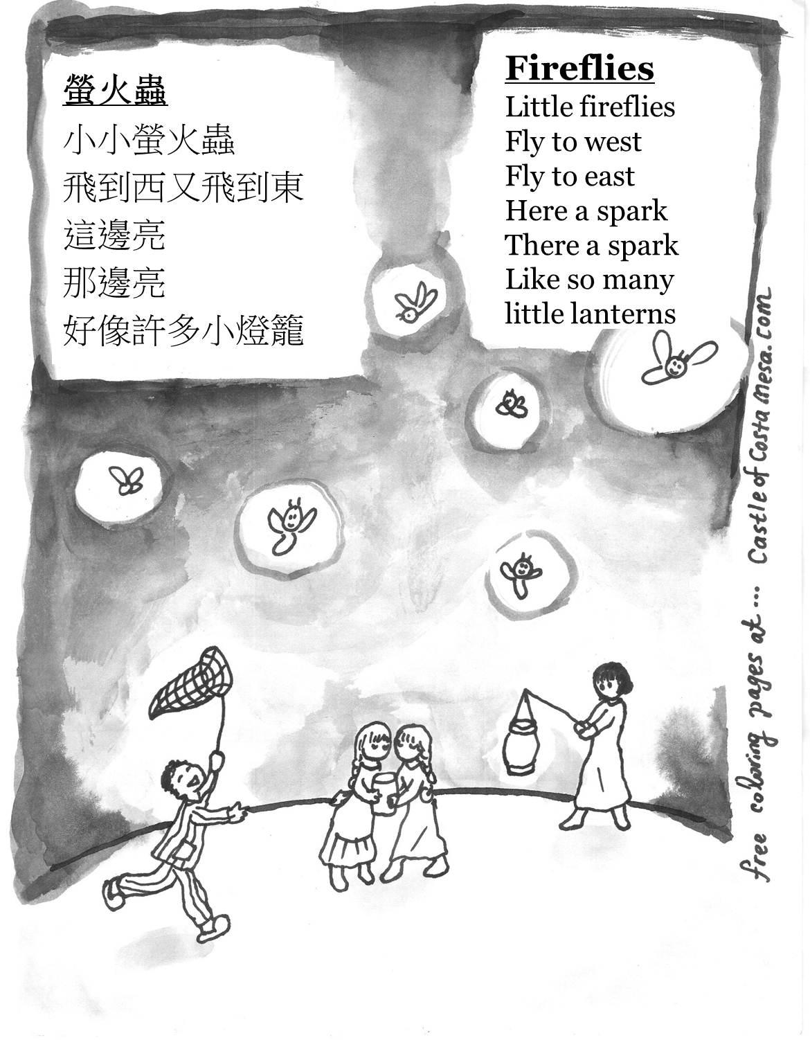 Chinese Children S Songs Fireflies