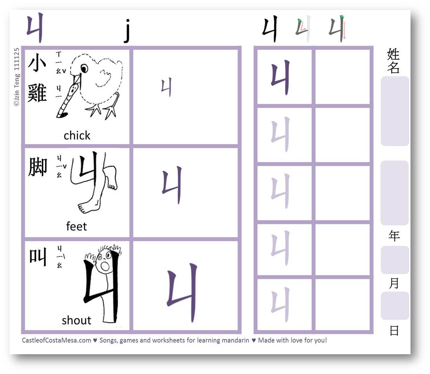 Worksheet Chinese Worksheets Grass Fedjp Worksheet Study