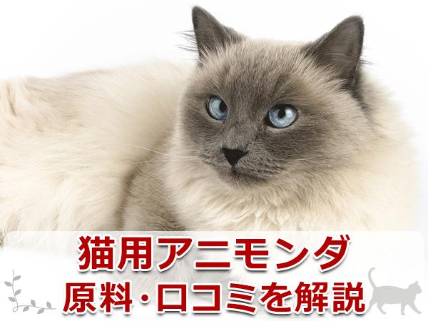 猫用アニモンダ