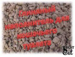 глиняный-наполнитель