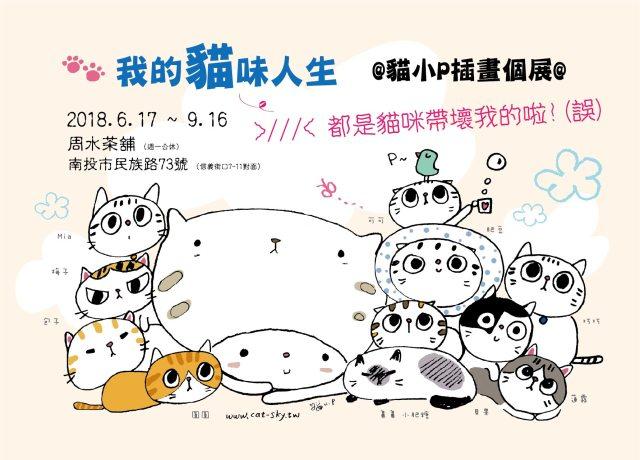 FB方封面酷卡貓味人生