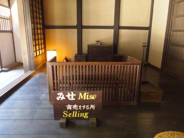 Inside the Ioka House