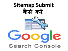 Sitemap submit करे