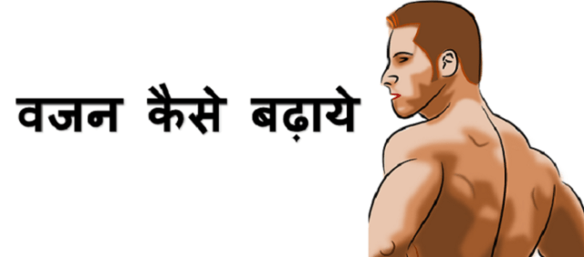 वजन gain weight tips in hindi