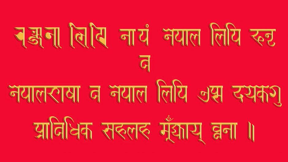 Nepal Lipi Font and Nepal Bhasha Apps Development Meeting.