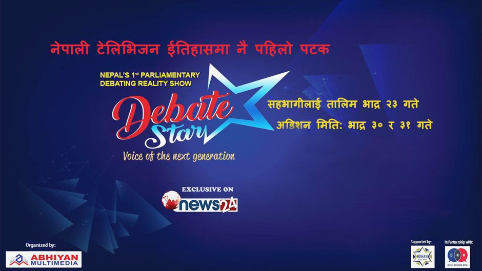 Debate Star 2018 | Parliamentary Debating Show. Image Source: Hamrolagi