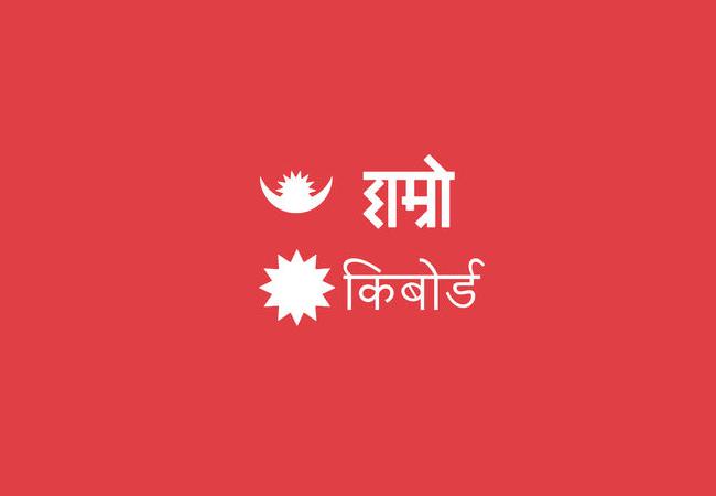 Hamro Nepali Keyboard. Image Source: YouTube