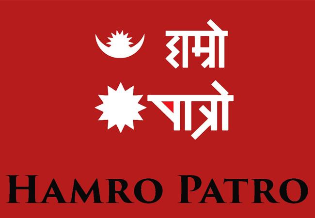 Hamro Patro. Image Source: YouTube