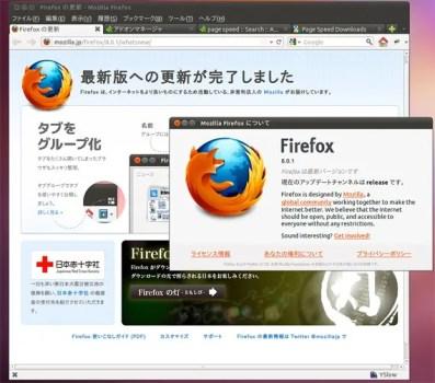 Ubuntu の Firefox を8.0.1 にしてみた