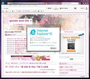 Internet Explorer 10 入れてみた♪