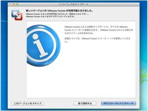 VMware Fusion 5.0.3 アップデート