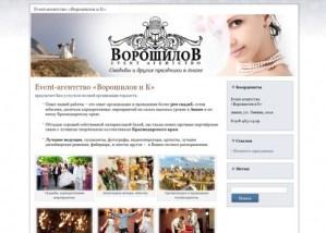 Сайт event-aгентства «Ворошилов и К»