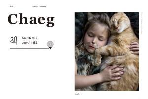 Chaeg magazine inside layout