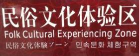 Folk Cultural Experiencing Zone
